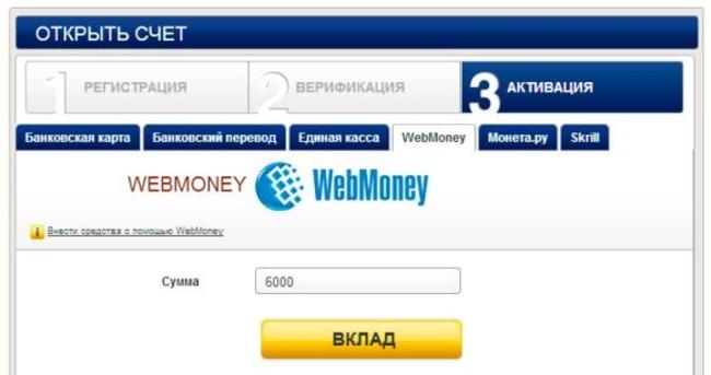 Открытие счета на Webmoney