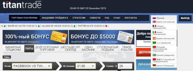 Бонусы торговой платформы TitanTrade