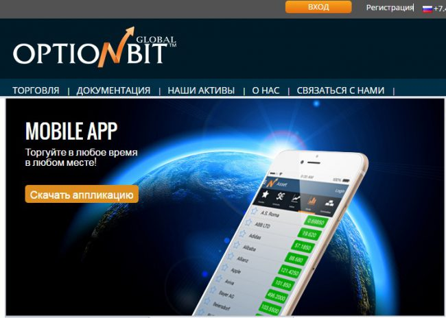 Мобильные приложения optionbit