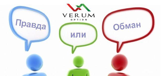 Правда ли, что в брокерской компании Verum Option можно заработать?