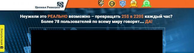 programma_cepnaya_reakciya-0002