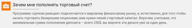 programma_cepnaya_reakciya-0003