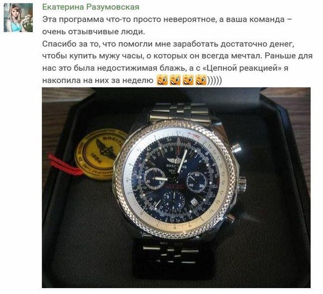 programma_cepnaya_reakciya-0006