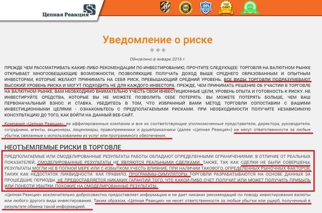 programma_cepnaya_reakciya-0007