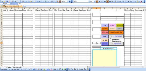 Таблица дневника
